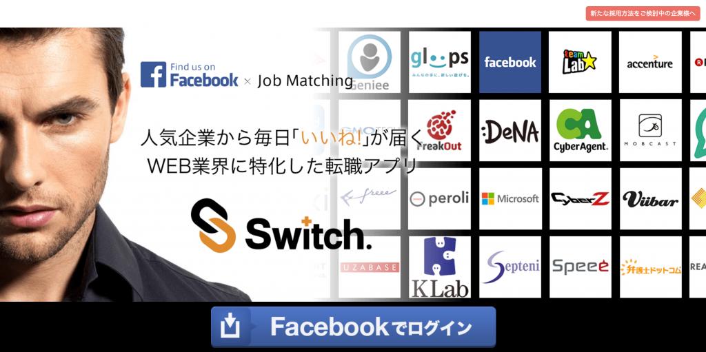 ベンチャー Switch.