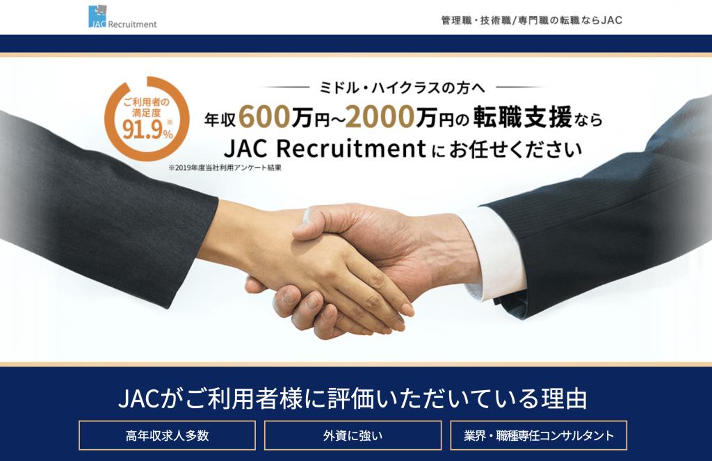 コンサル JACリクルートメント