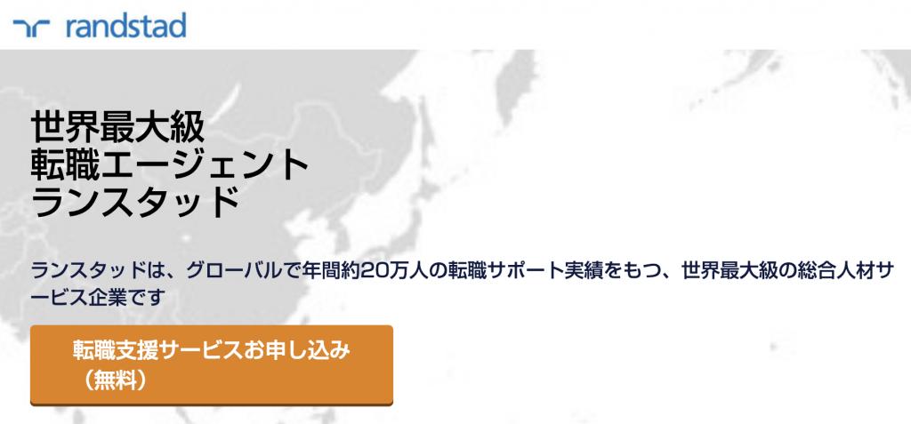 埼玉 ランスタッド