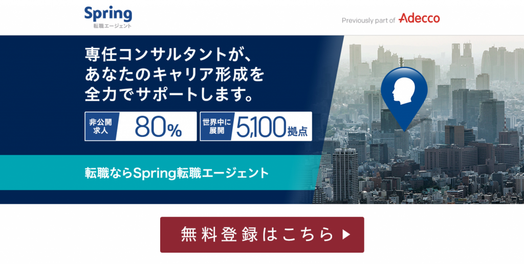 Spring転職エージェント 20代