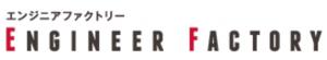エンジニアファクトリ logo