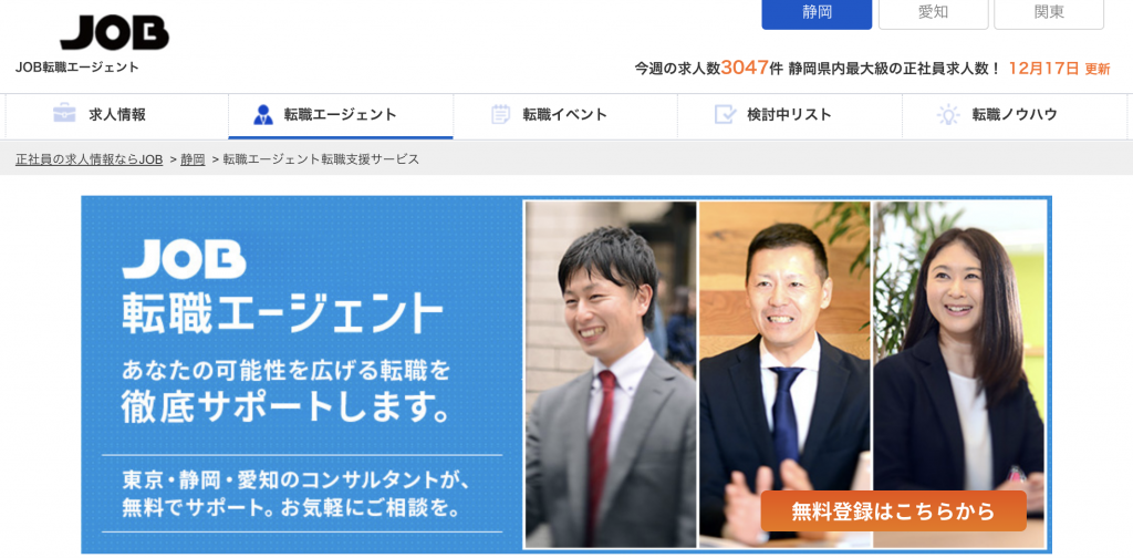 静岡 JOB転職支援サービス