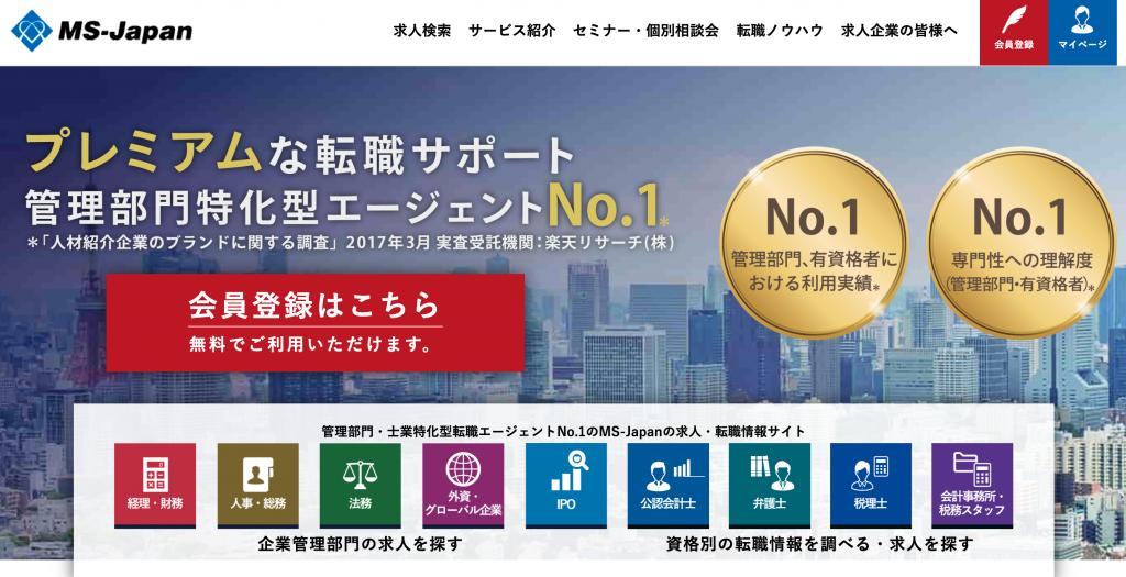 経理 MS-Japan
