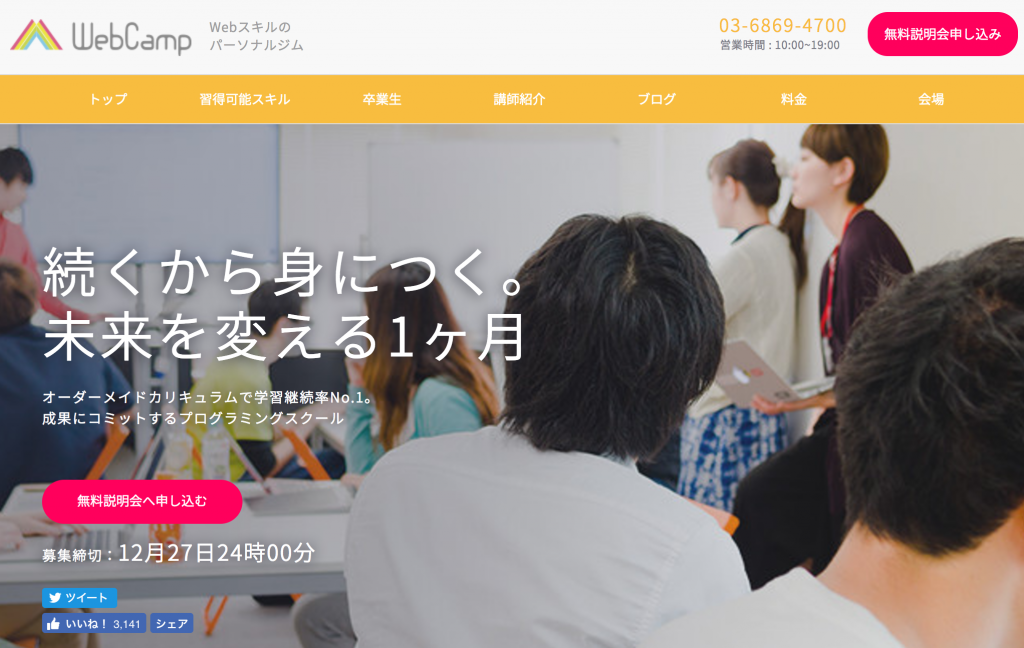 web-camp