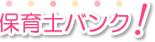保育士バンク logo