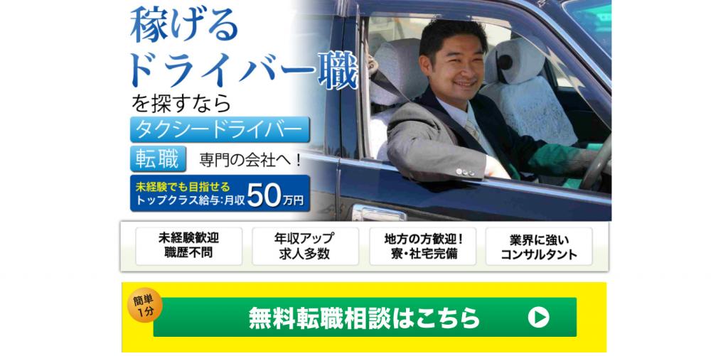 タクシードライバー求人本部
