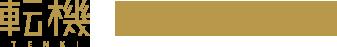 転機 logo