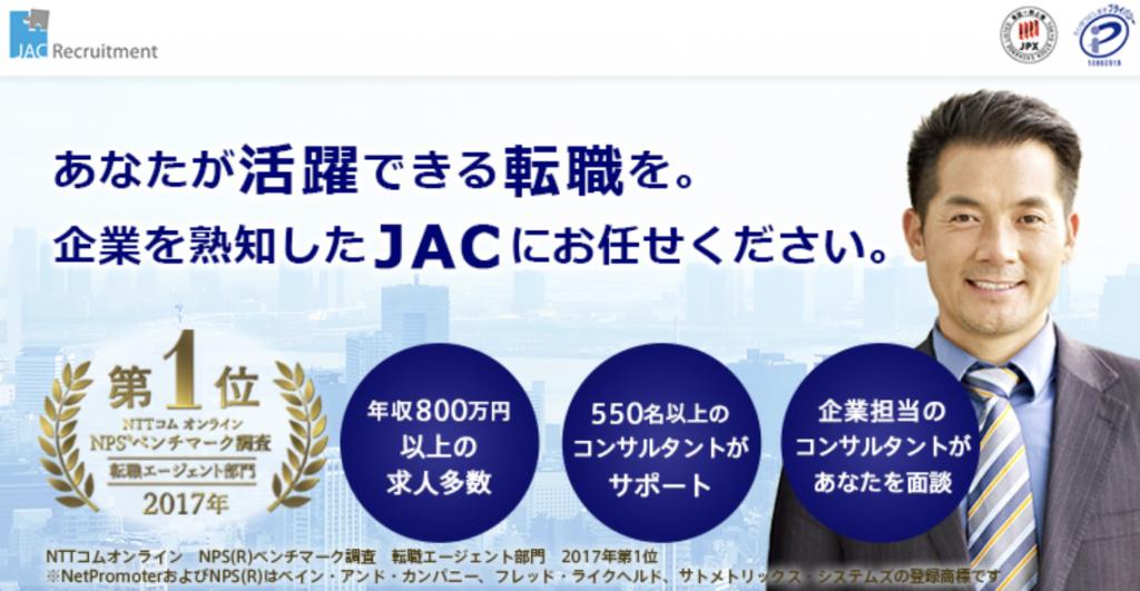 JACリクルートメント 旅行業界