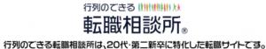 行列のできる転職相談所 logo